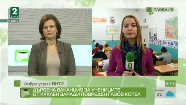 Дървена ваканция за учениците от Куклен заради повреден газов котел