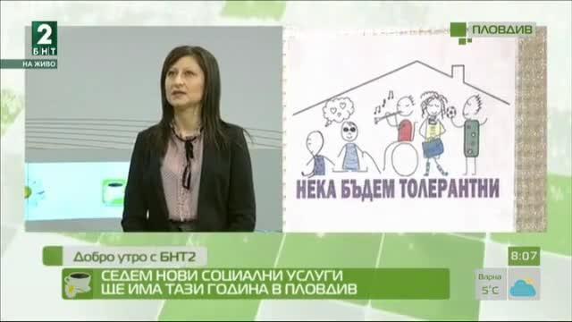 Седем нови социални услуги ще има през тази година в Пловдив