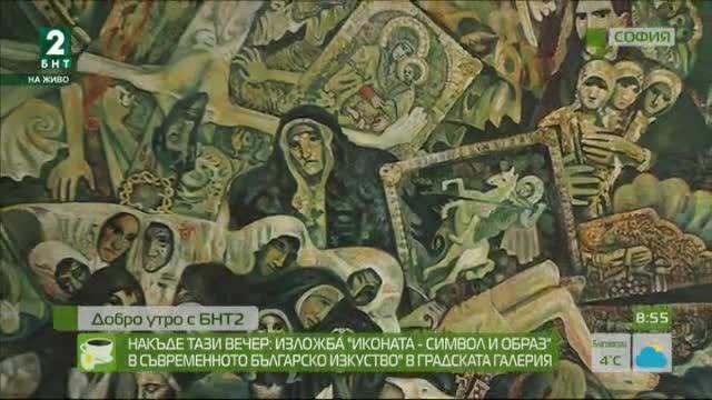 Иконата - символ и образ в съвременното българско изкуство в Градската галерия