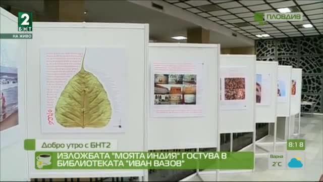 """Изложбата """"Моята Индия"""" гостува в библиотеката """"Иван Вазов"""""""