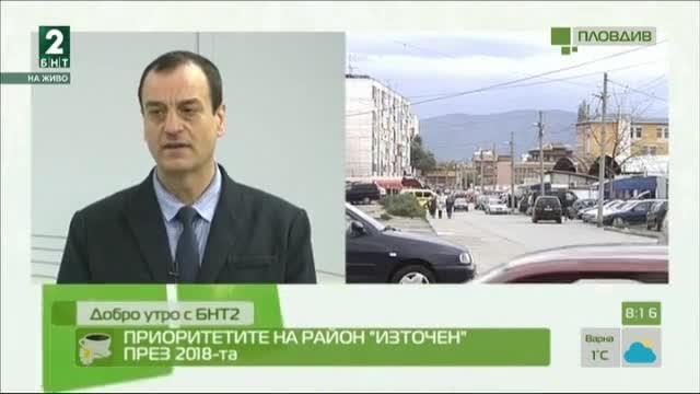 """Приоритетите на пловдивския район """"Източен"""" през 2018-а година"""
