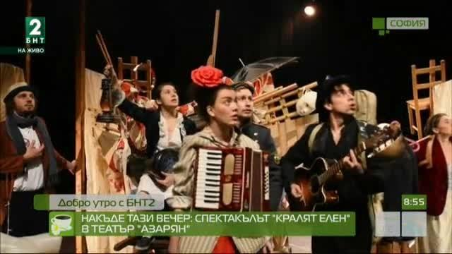 """Накъде тази вечер: Спектакълът """"Кралят елен"""" в театър """"Азарян"""""""