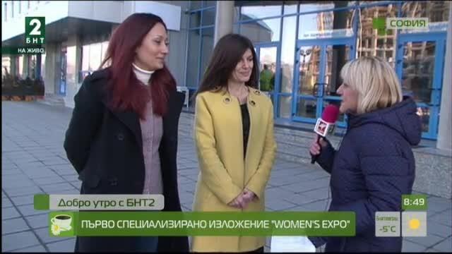 """Първо специализирано изложение """"Womens Expo"""""""