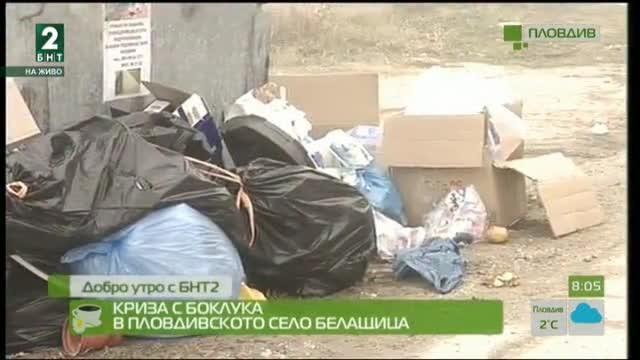 Криза с боклука в пловдивското село Белащица