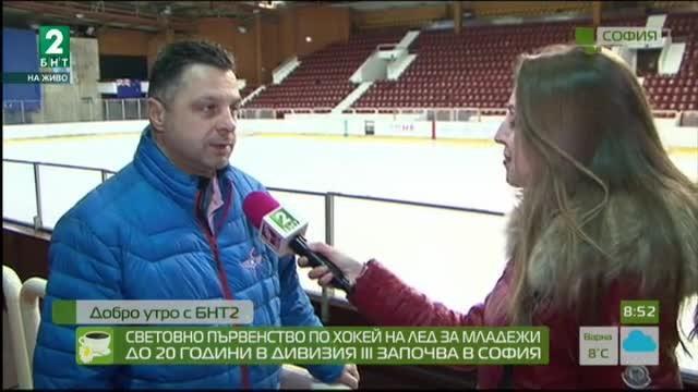 Световно първенство по хокей на лед за младежи до 20 години в дивизия 3 в София