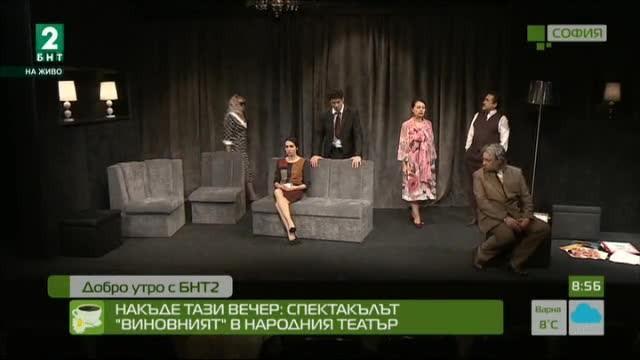 """Накъде тази вечер: Спектакълът """"Виновният"""" в Народния театър"""