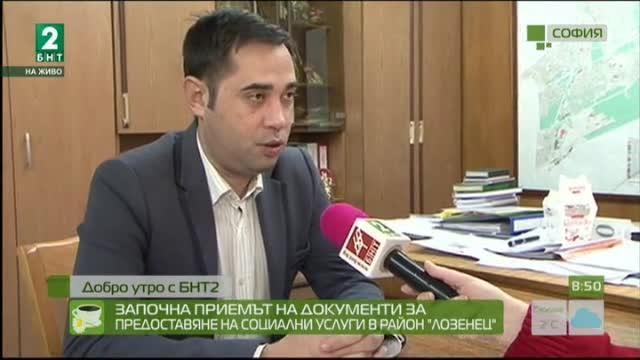 Започва приемът на документи за предоставяне на социални услуги в район Лозенец