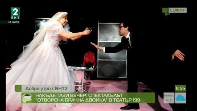 """Накъде тази вечер: Спектакълът """"Отворена брачна двойка"""" в Театър 199"""