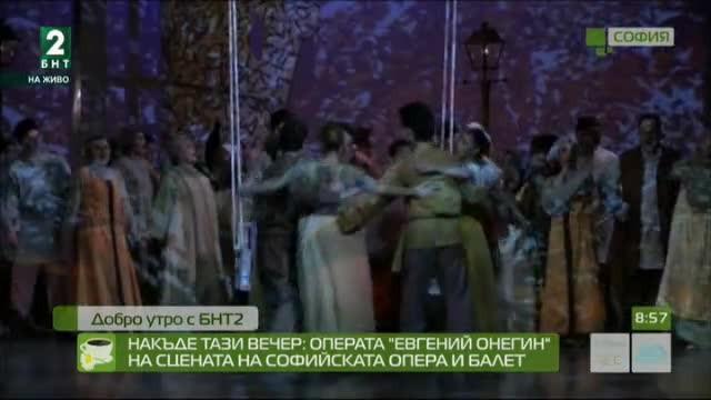 """Операта """"Евгений Онегин"""" на сцената на Софийската опера и балет"""