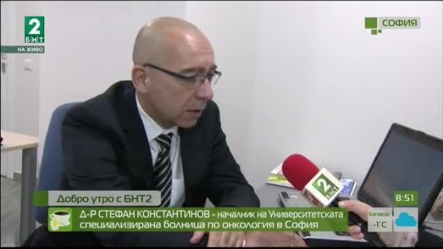 Център за пациента се открива в болницата по онкология в София