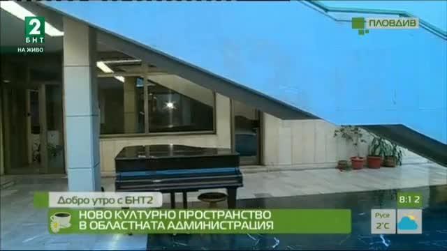 Ново културно пространство в областната администрация