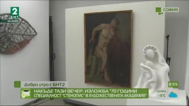 """Изложба """"70 години специалност """"Стенопис"""" в Художествената академия"""""""