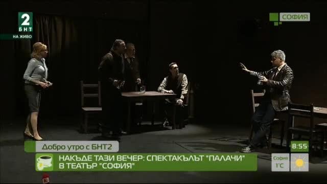 """Накъде тази вечер: Спектакълът """"Палачи"""" в Театър """"София"""""""