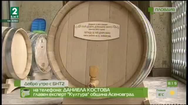 Започнаха празниците на виното в Асеновград