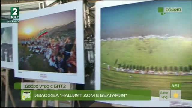 """Изложба """"Нашият дом е България"""""""