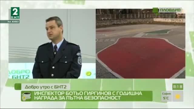 Инспектор Ботьо Гиргинов - с годишна награда за пътна безопасност