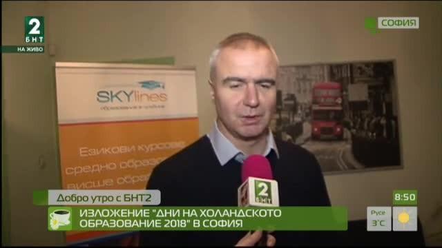 """Изложение """"Дни на холандското образование 2018"""" в София"""