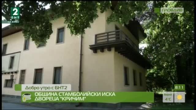 Община Стамболийски иска двореца Кричим