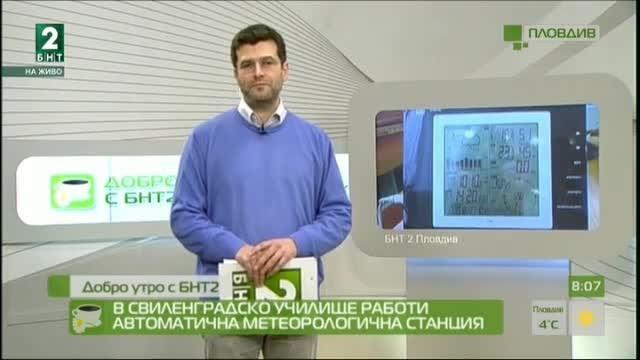 В училище в Свиленград вече работи автоматична метеорологична станция