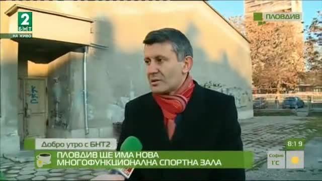 Пловдив ще има нова многофункционална спортна зала