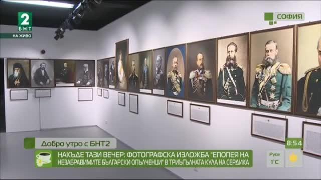 Фотографска изложба Епопея на незабравимите български опълченци