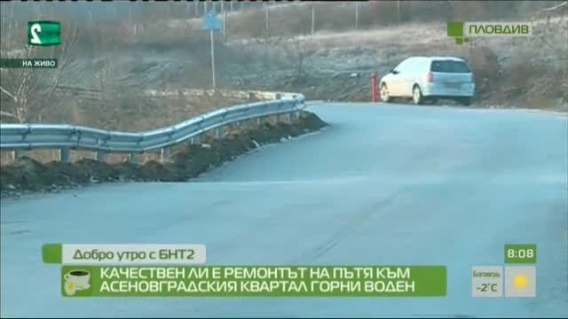 Качествен ли е ремонтът на пътя към асеновградския квартал Горни Воден