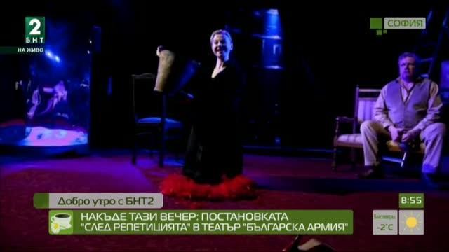 """Накъде тази вечер: Постановката """"След репетицията"""" в театър """"Българска армия"""""""