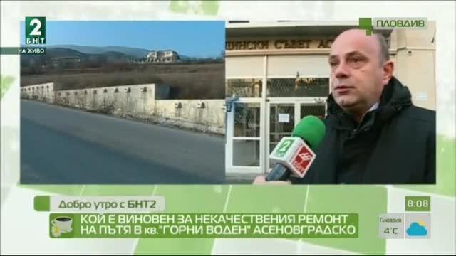 Кой е виновен за некачествения ремонт на пътя в асеновградския кв. Горни Воден
