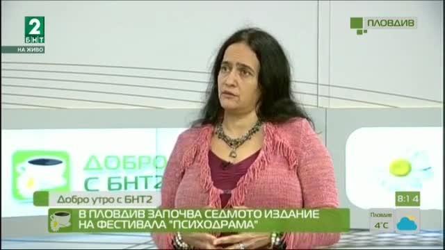 """В Пловдив започва седмото издание на фестивала """"Психодрама"""""""