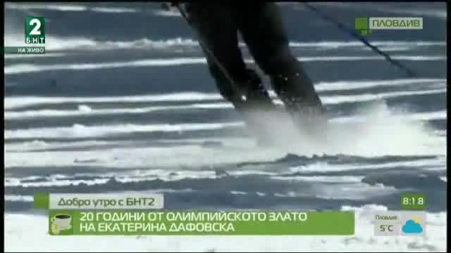 20 години от олимпийското злато на Екатерина Дафовска