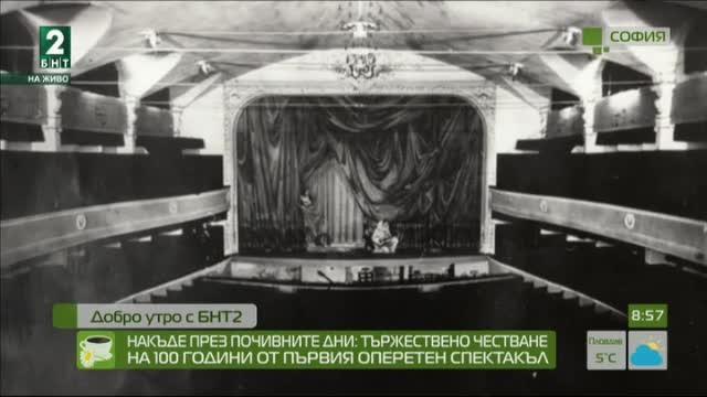 Тържествено честване на 100 години от първия оперетен спектакъл