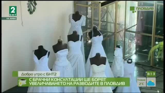С брачни консултации ще борят увеличаването на разводите в Пловдив