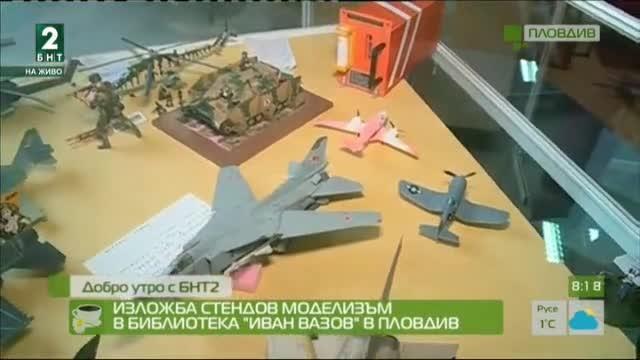"""Изложба стендов моделизъм в библиотека """"Иван Вазов"""" в Пловдив"""