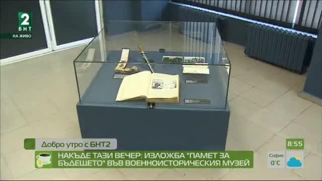 """Накъде тази вечер: Изложба """"Памет за бъдещето"""" във Военноисторическия музей"""