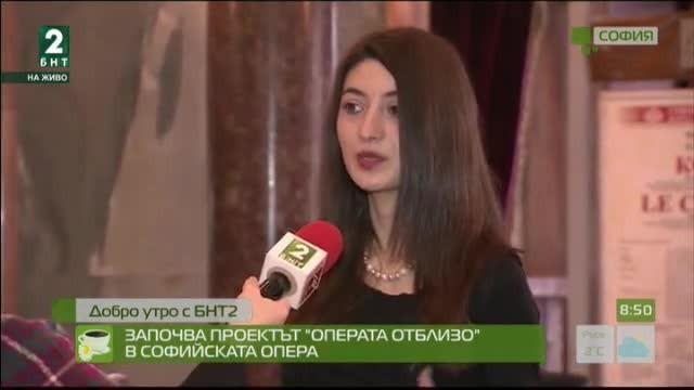 """Започва проектът """"Операта отблизо"""" в Софийската опера и балет"""