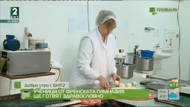 Ученици ще готвят здравословно в Университета по хранителни технологии