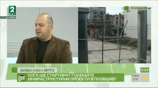 Кога ще стартират големите инфраструктурни проекти в Пловдив