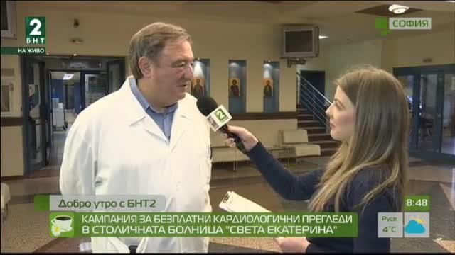 """Кампания за безплатни кардиологични прегледи в болница """"Света Екатерина в София"""