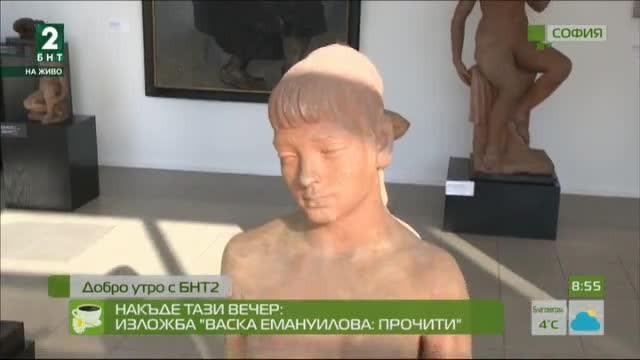 """Накъде тази вечер: Изложба """"Васка Емануилова: Прочити"""""""