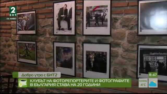 Клубът на фоторепортерите и фотографите в България става на 20 години