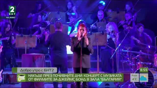 Концерт с музиката от филмите за Джеймс Бонд в зала България