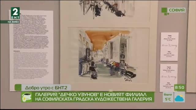 "Галерия ""Дечко Узунов""- новият филиал на Софийската градска художествена галерия"