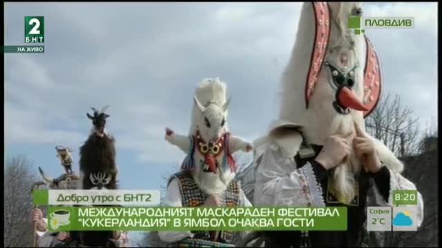 """Международният маскараден фестивал """"Кукерландия"""" в Ямбол очаква своите гости"""