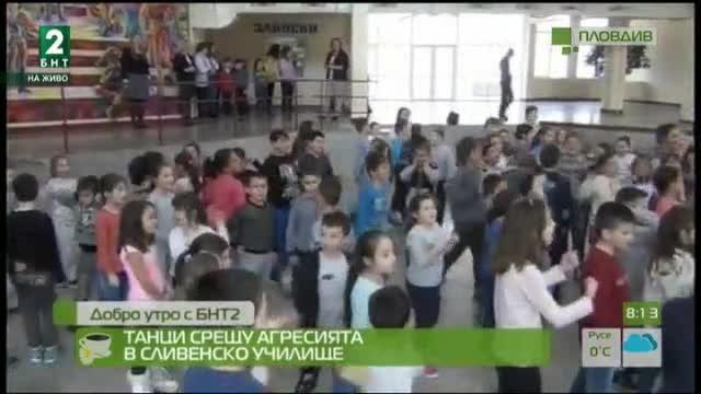 Танци срещу агресията в сливенско училище