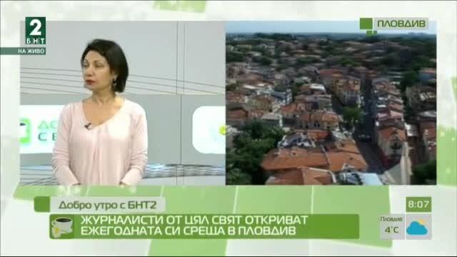 Журналисти от цял свят откриват ежегодната си среща в Пловдив