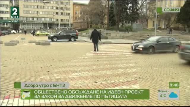 Обществено обсъждане на идеен проект за Закон за движение по пътищата