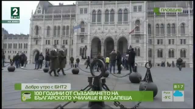 100 години българско училище в Будапеща