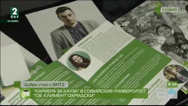 """Кариера за кауза"" в Софийския университет ""Св. Климент Охридски"""
