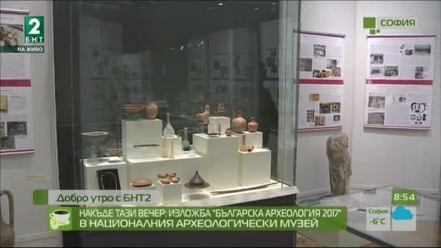 """Изложба """"Българска археология 2017"""" в Националния археологически музей"""
