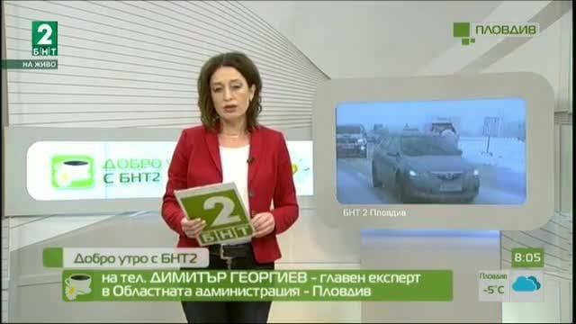 Обстановката в Пловдивска област остава усложнена